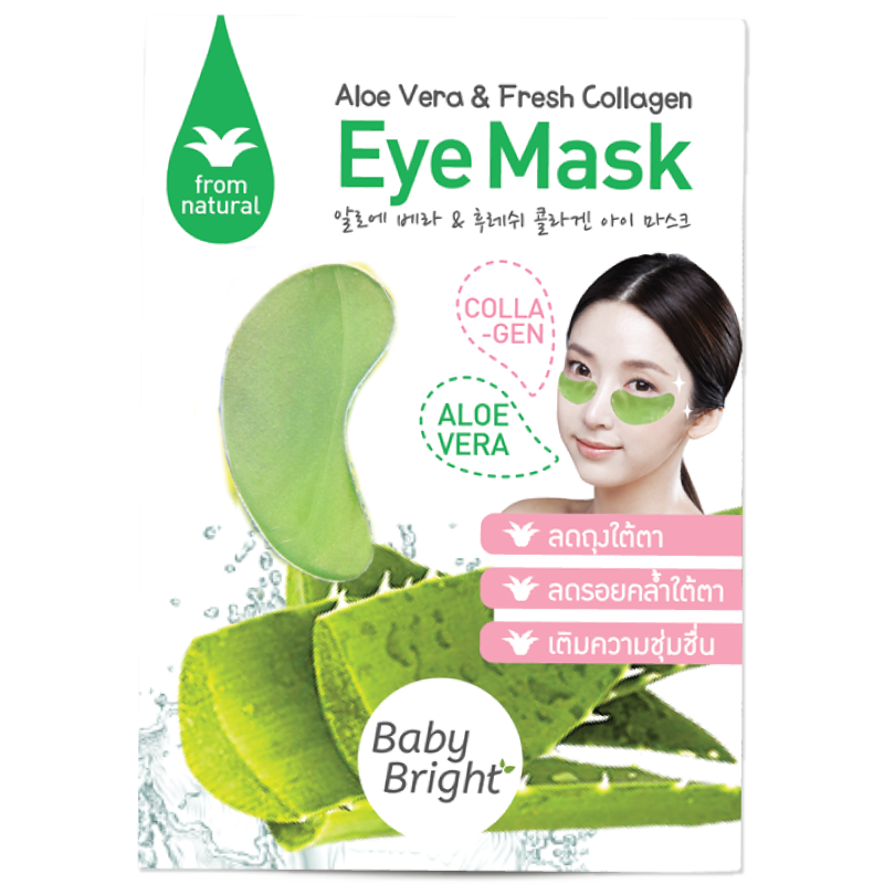 Aloe Vera Eye Mask 1 Pair